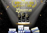[시선집중 施善集中] 뛰어난 제품력으로 '2020 소비자의 선택' 건강기능식품 부문 3관왕