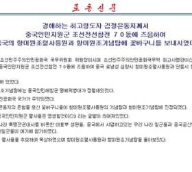 <!HS>김정은<!HE>, 중국군 묘역 참배 이어 화환...연이은 '혈맹과시'