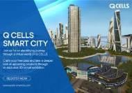 한화큐셀, 디지털 마케팅 플랫폼 '큐셀 스마트 시티'로 5배 효과 노린다