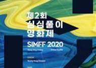 숙명여대 캠퍼스타운 사업단, 제2회 심심풀이 영화제 개최