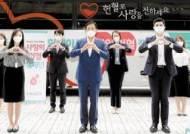 [시선집중 施善集中] 코로나로 인한 혈액 수급 위기 '사랑 나눔 헌혈 캠페인'으로 힘 보태