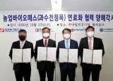 한국동서발전, 국내 최초로 과수전정목 <!HS>바이오연료<!HE> <!HS>개발<!HE> 나서