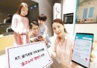 [2020 한국품질만족지수 KS-QEI 특집] 고객 니즈 맞춤 혁신적인 서비스