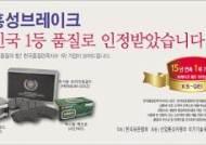 [2020 한국품질만족지수 KS-QEI 특집] 고객안전 최우선, 15년 연속 1위