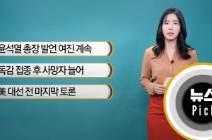 [뉴스픽] 윤석열 검찰총장 발언 여진 계속