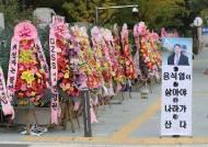 """'尹 힘내라' 대검에 깔린 꽃길…與 """"현실엔 분노 않는 사람들"""""""