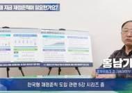 홍남기, 또 유튜브 '직강'…재정준칙 비판에 조목조목 반박