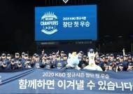NC 다이노스, 창단 9년 만에 정규시즌 첫 우승