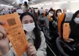 비행기는 탔지만, 목적지는 없다···완판된 9만9000원 <!HS>여행<!HE>