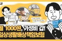 아랫집 물 새고 커피 쏟고…'가성비 갑' 월 1000원 보험으로 안심