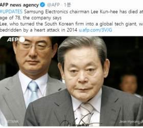 """[이건희 별세]NYT """"초일류 <!HS>삼성<!HE> 뒤엔 95년 전화기 화형식"""""""