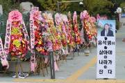 """""""법무나이트 춤이애 부킹 100%""""로 번진 윤석열 국감 여진"""
