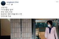 """진혜원 """"대검나이트""""에, 진중권 """"법무나이트 춤이애"""" 맞조롱"""