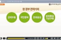 문재인 정부 집권 4년째… 공무원 교육 사이트에선 아직도 '창조경제, 문화융성'