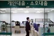 10월 가계대출 증가폭 ↓… 영끌·빚투 한풀 꺾였다