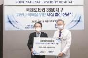[사랑방] 유장희 총재, 서울대병원에 시집 1000권