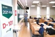 불공정 시비 '민주화전형' 운영… 연대 30명·이대 21명·고대 3명·전남대 21명