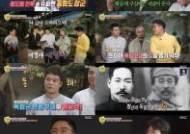 '선녀들' 설민석→송일국, 가슴 뜨거워진 100년 전 청산리대첩