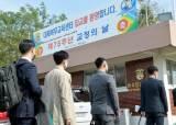'양심적 병역거부' <!HS>대체<!HE>복무요원 첫 입교식…대전교도소 인파 몰려