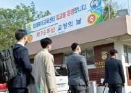'양심적 병역거부' 대체복무요원 첫 입교식…대전교도소 인파 몰려