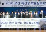 <!HS>오산<!HE>시, 독산성 세계문화유산 등재 위한 학술심포지엄 개최
