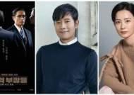 40회 영평상 '남산의부장들' 작품상, 이병헌·정유미 남녀주연상[공식]