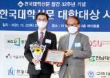 삼육대, 2020 대학대상 '미래교육혁신 우수대학' 선정
