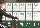 """왜 하필 지금…KB부동산 """"매매·<!HS>전세<!HE>지수 중단"""" 발표했다 번복"""