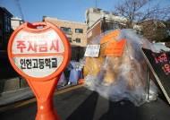 '편향교육' 주장 인헌고 졸업생, 학교 상대 징계취소 소송서 승소