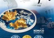 '독도의 날' 대한제국 칙령 제정 120주년 기념메달이 궁금하다