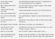 """쿠팡 """"대구센터 직원 사망, 과로사 아냐…사실 왜곡 강력대응"""""""