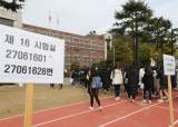 '민주화운동' 전형으로…최근 5년간 6개 대학 98명 합격했다