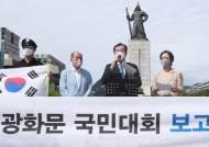 '광복절 집회 주도' 김경재ㆍ김수열 구속기소