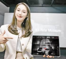 [라이프 트렌드&] '한국의 통신 역사' <!HS>현장<!HE>감 있게 담은 온라인 전시관 개관
