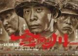 '항미원조' 영화 라면서…中네티즌 분노한 감독의 노란 모자