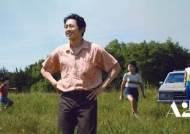 """'미나리', 부산영화제서 호평 쏟아졌다..美 버라이어티 """"오스카 후보 유력"""""""