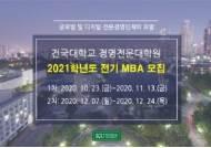 국내 최초 디지털 혁신 MBA…건국대 Digital inno MBA 신입생 모집