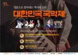 '2020 제39회 대한민국<!HS>국악<!HE>제' 30일~31일 이틀간 공주서 개최