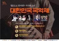 '2020 제39회 대한민국국악제' 30일~31일 이틀간 공주서 개최