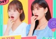 최유정X김도연, '솔로 말고 멜로' OST 참여···오늘(27일) 발매