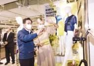 [라이프 트렌드&] 300여 개 브랜드 참여로 시즌1보다 풍성해진 '코리아패션마켓 시즌2'