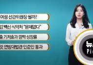 """[뉴스픽]첫 여성 선관위원장 될까? 노정희 청문회… 野 """"무능하다"""" 공세"""
