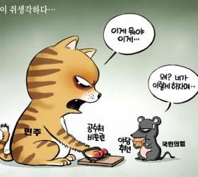 [박용석 만평] 10월 28일