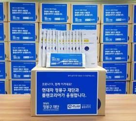 플랜코리아, 현대차 <!HS>정몽구<!HE> 재단과 '온드림 희망나눔 키트' 사업 진행