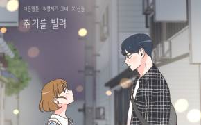 석 달째 장기흥행 '취향저격 그녀'…음원 강자 된 웹툰 OST