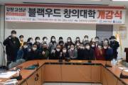 경동대 '블랙우드 창의대학' 개강…산불에 탄 목재 활용 뉴딜사업