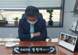 """""""한 푼 줍쇼"""" 정청래 앵벌이 작전 효과 있었나, 4460만원 후원"""