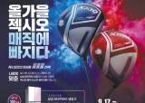 [High Collection] '여성 클럽 사용' 4년 연속 1위, 31일까지 경품 이벤트