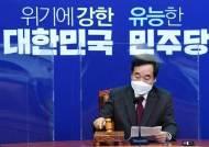 """공수처 추천위 30일 소집...민주당 """"11월 인사청문회, 지연시키면 법 개정"""""""