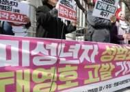 검찰, 태영호 '성폭력 의혹' 고발한 시민단체 기소…공직선거법 위반 혐의